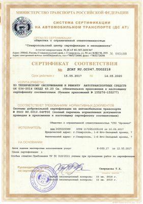 Сертификат соответствия ООО